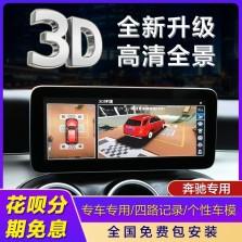 【免费安装】创讯3D奔驰定制全景 奔驰专用360全景影像3d倒车辅助系统gla行车记录仪b级c级e级glc