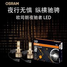 欧司朗(OSRAM)夜驰者LED H7 汽车灯泡大灯灯泡近光灯 LED大灯 一对 【色温6000K超亮】12V/25W