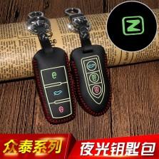 众泰专车专用夜光手缝钥匙包单包 众泰智能三键(T600 Z300) 智能三键 (T700 )(SR7 )众泰折叠三键 T600 智能