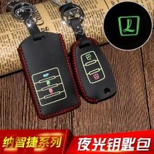 纳智捷专车专用夜光手缝钥匙包带扣带盒子U6 纳智捷大7U6