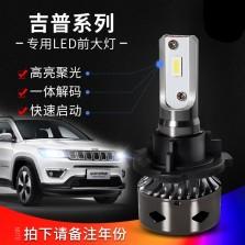 暴享 专用定制LED车灯 吉普专用 自由光、指南者 吉普LED车灯高亮灯泡近远光灯前大灯  /一对装