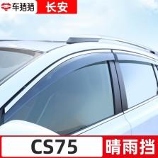 车猪猪 长安CS75注塑晴雨挡雨眉遮雨板不锈钢亮条 4片装