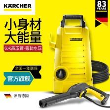 卡赫/KARCHER 德国卡赫自动便携高压水泵220V家用洗车机德国凯驰集团洗车机【K2 basic WSK-标配】