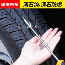 途虎定制 汽车轮胎清石钩 勾石子清理工具 轮胎防爆工具 基础无螺丝刀版