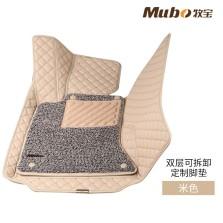 Mubo牧宝 全包围丝圈双层汽车脚垫专车专用【米色五座】