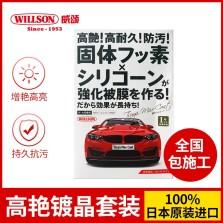 WILLSON威颂 高艳晶钻 日本原装进口漆面镀晶 五座轿车【全国包施工】 全色通用