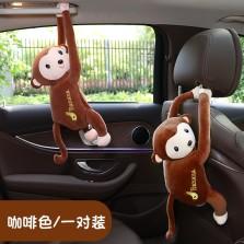 乔氏 皮皮猴车载纸巾盒家车两用创意挂式 咖啡色 【2个装】