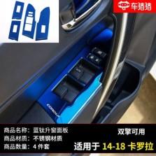 车猪猪 丰田14-18款卡罗拉改装 蓝钛升窗面板(4件)