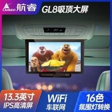 航睿 吸顶GL8后排大屏娱乐系统 WiFi版 13.3英寸 1.5+8G