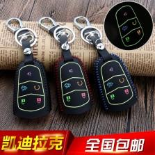 凯迪拉克 专车专用夜光手缝钥匙包带扣带盒子 凯迪拉克4键 凯迪拉克5键