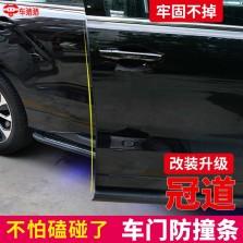 车猪猪 本田冠道专车专用 汽车车门防撞条 四门黑色【4米】