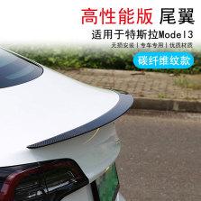 创讯 特斯拉Model3 改装运动尾翼汽车装饰 碳纤维纹款