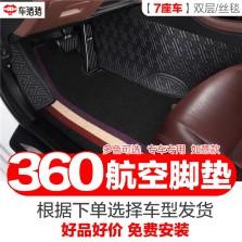 【全国免费安装】车猪猪 汽车360脚垫全包围软包镶嵌式脚垫如意黑丝+耐磨毯【7座车】