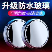 瑞 汽车后视镜小圆镜360度盲点镜辅助倒车镜玻璃反光镜用品 无边小圆镜 (1个装)