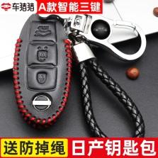 车猪猪 适用日产新轩逸奇骏天籁劲客逍客阳光A款黑色红线钥匙包 根据钥匙选择款式
