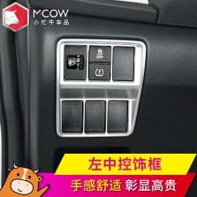 小忙牛 本田crv专车专用 左中控/碳纤维纹1件装ld
