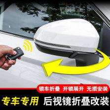 【免费安装】创讯电动后视镜 改装一键自动电耳折叠升级改装