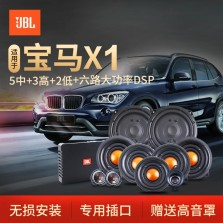 美国哈曼JBL汽车音响 适用于BMW宝马X1 3高音+5中音+2低音全车10喇叭+功放 专车专用无损升级套装【宝马X1专用】