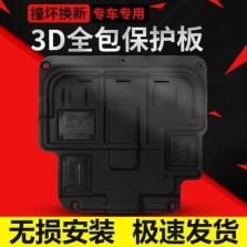 金科发动机护板19款红旗E-HS3塑钢专车专用发动机下护板