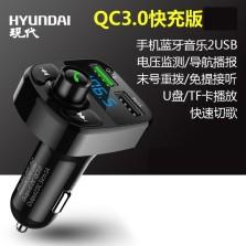 现代/HYUNDAI 车载MP3播放器多功能蓝牙接收器音乐U盘汽车点烟器车载充电器 QC3.0快充版