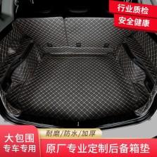 途虎定制 大包围专车专用后备箱垫 固特异同厂制造【回字纹 黑色】