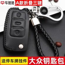 车猪猪 适用大众速腾迈腾朗逸plus凌渡polo帕萨特cc途观新宝来A款黑色黑线钥匙包 根据钥匙选择款式