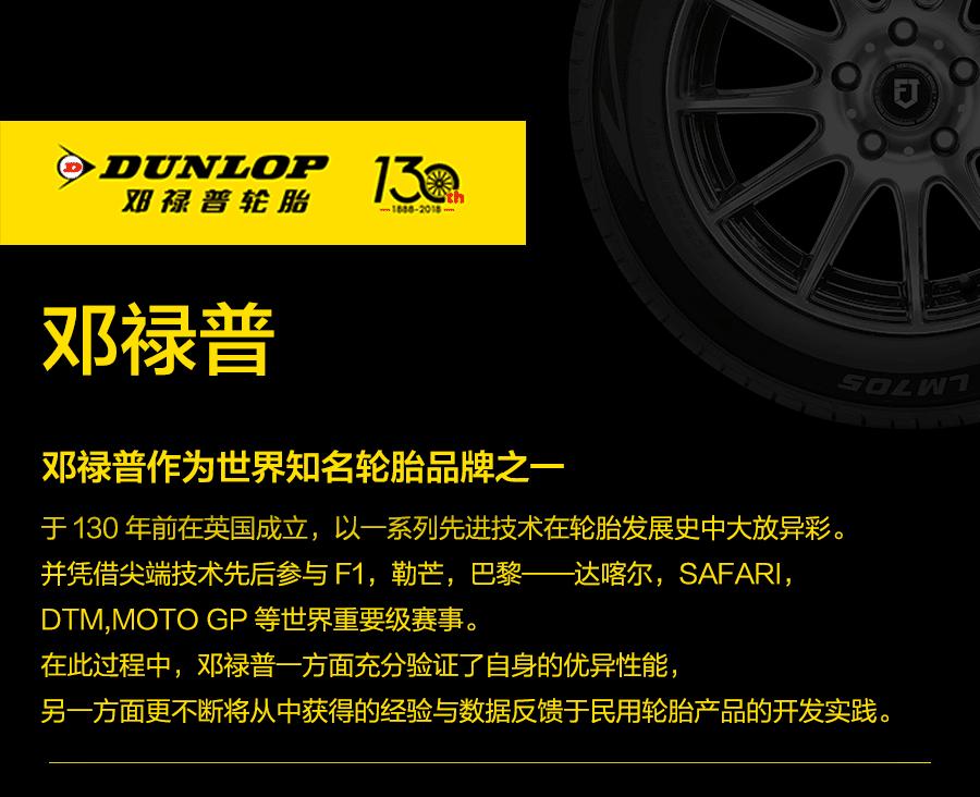 邓禄普-LM705-详情页-1_01.png
