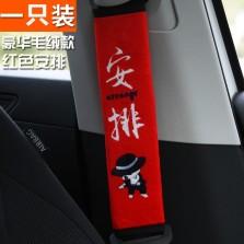 瑞 汽车安全带护肩套保险护肩套加长男女可爱卡通车饰装饰品加厚四季 护肩套 红色安排(单个装)-加长版