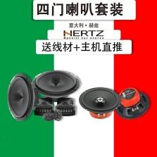 意大利赫兹6.5寸汽车音响改装中高低音喇叭套装改装【ESK人声套装】(意大利赫兹ESK165.5+赫兹DCX165.3)