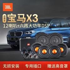 美国哈曼JBL汽车音响 适用于BMW宝马X3 5高音+5中音+2低音全车12喇叭+功放 专车专用无损升级套装【宝马X3专用】