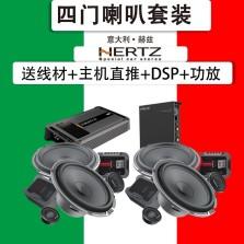 意大利赫兹6.5寸汽车音响低音炮中高音头喇叭车载重低音套装改装【十五周年两分频套装】(意大利赫兹MPK165+赫兹MPK165+赫兹MLPOWER4+弗莱德FPA-6ADSP)