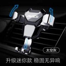 艾可斯 车载手机支架汽车用出风口卡扣式通用型支驾 金属款【太空灰 出风口款】