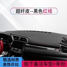 铭致 避光垫中控台防晒 专车定制避光垫【超纤皮 黑色红线】