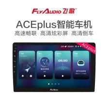 飞歌/flyaudio 新品ACEplus  IPS大屏导航一体智能车机 高德地图 智能导航一体机+倒车影像