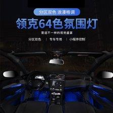 【免费安装】适用于领克01/03/多彩中控氛围灯改装原厂款式