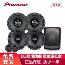 【免费安装】日本Pioneer先锋 汽车音响改装 6.5英寸高低音+同轴四门喇叭+副驾驶有源超薄低音炮套装 重低音DJ版音质【重低音套装型】