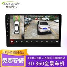 【免费安装】360度全景 超清夜视 wifi版6核 2+32G全景一体机【更换原车屏】
