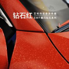艾利丹尼森 SWF爆闪钻石改色膜 爆闪钻石红 紧凑型车【全国包施工】