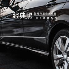 艾利丹尼森 IWF基础系列改色膜 经典黑 紧凑型车【全国包施工】