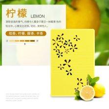 香百年 香韵 除味香氛汽车香膏 柠檬