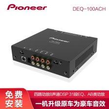 先锋(Pioneer) 汽车音响改装 8通道数字信号处理器 DEQ-100A DSP功放 无损音响31段EQ调音 免费安装