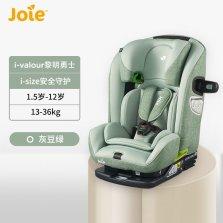 英国Joie巧儿宜儿童安全座椅汽车18月-12岁婴儿i-valour 黎明勇士 青绿
