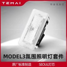 特斯拉model3后备箱加亮灯