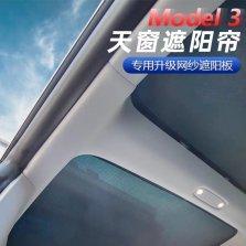 【全国包邮】特斯拉model3天窗遮阳帘防晒隔热遮阳板遮阳顶改装配件