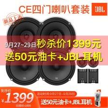 哈曼JBL汽车音响 CELLO经典2分频高音+中低音+同轴四门喇叭套装 主机直推