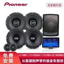 先锋(Pioneer) 智能4G主机+入门级四门6喇叭套装+有源8寸超重低音喇叭+四门单层隔音免费安装