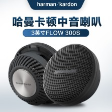 harman/kardon FLOW 300S哈曼卡顿汽车音响 3英寸中音喇叭一对 中频细腻人声突出【FLOW三分频中音】