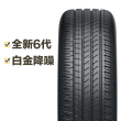德国马牌轮胎 TechContact TC6 SUV 225/65R17 102V FR Continental