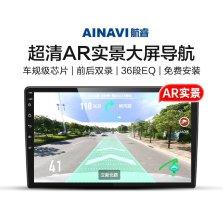 航睿 4G版 H1导航仪智能安卓系统智能车机语音操控 2+32G+高清倒车影像+前后双录记录仪