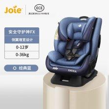 Joie巧儿宜儿童安全座椅汽车用0-13岁 安全守护神 FX 蓝色